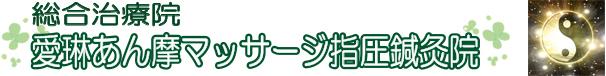 愛琳あん摩マッサージ指圧鍼灸院【山梨県甲斐市名取】